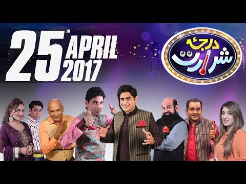 Shahi Darbar | Darja-E-Shararat | SAMAA TV | Abrar Ul Haq | 25 April 2017
