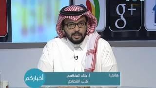 خالد العلكمي لبرنامج أخباركم: الدولة ملزمة بتوفير السكن ووزراة الإسكان لاتقدم سوى الوعود