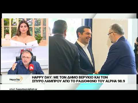 Ο Δήμος Βερύκιος στο Happy Day 29/03/19