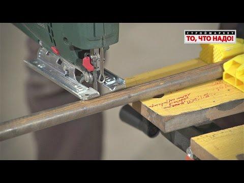 Пилки БОШ, базовые для распила металлических изделий и металлических поверхностей
