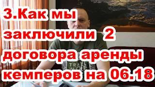 видео Аренда Автодома в Европе