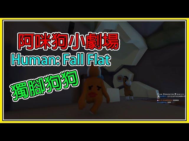 ???? ?????? - ????? Human: Fall Flat