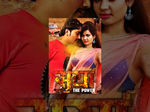 SURYA (THE POWER) - New Nepali Full Movie...