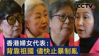 香港妇女代表:背靠祖国 尽快止暴制乱 | CCTV