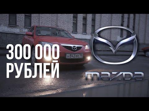 Мазда 3 - лучший вариант БУ автомобиля за 300 тысяч рублей в 2019 году.