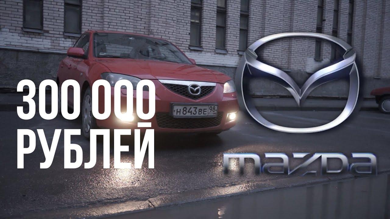 Mazda 3 - лучший вариант БУ автомобиля за 300 тысяч. Автообзор, автоподбор и тест драйв.