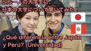 la entrevista a un peruano tony nagoya 日本に留学中のペルー人学生にインタビュー 名古屋
