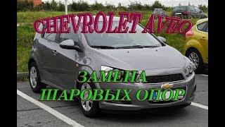 Замена шаровых Chevrolet Aveo. #АлексейЗахаров. #Авторемонт. Авто - ремонт