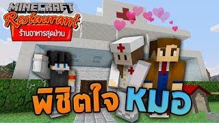 Minecraft ร้านอาหารสุดป่วน - เจ๊จะสามารถพิชิตใจหมอได้ไหม??