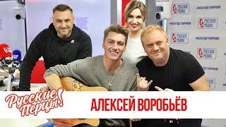 Алексей Воробьёв в Утреннем шоу «Русские Перцы»