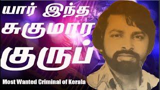 யார் இந்த சுகுமார குருப்?  SUKUMARA KURUP   The Most Wanted Man of Kerala   Life Story   Suresh Babu