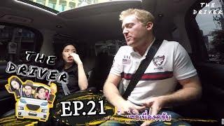 the-driver-ep-21-อาจารย์อดัม