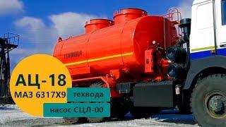 АЦН-18 Автоцистерна нефтепромысловая на шасси МАЗ 6317X9 (18 м³) | ООО