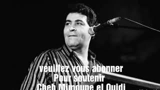(Officiel) Ya Dalamni Cheb Mimoun el Oujdi