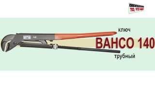 BAHCO Трубный ключ 140 ¾ - купить, купить в москве.(, 2015-10-20T15:27:39.000Z)