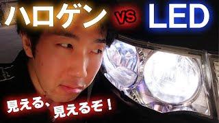 LEDヘッドライトは暗いのか明るいのか交換してハロゲン球と比較してみた(タントカスタムL375Sハイビーム取付編)