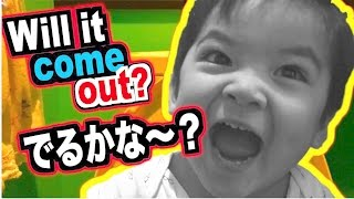 Will it come out? 出るかな~?(The Potty Training Wars)