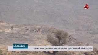 القبائل في الحشاء تأسر خمسة حوثيين والمليشيا تشن حملة اختطافات في منطقة الطاحون