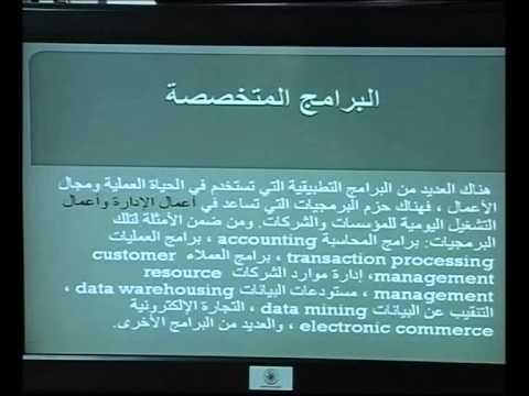 مبادئ نظم المعلومات الحلقة الثالثة