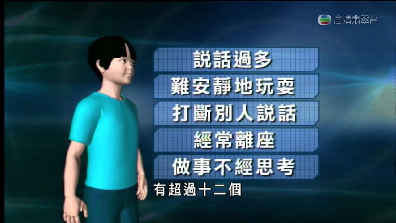黎大森醫生 - 專注力不足/過度活躍癥 (3.10.2011 高清翡翠臺 - 晚間新聞) - YouTube