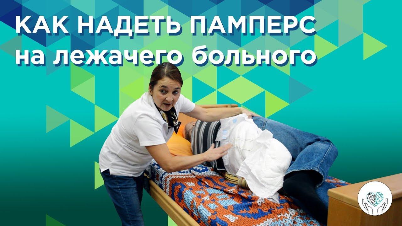Памперсы для лежачих больных и уход за ними пансионат юкки для престарелых