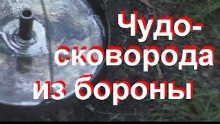 Чудо-сковорода из диска бороны своими руками.(, 2015-06-19T12:56:01.000Z)