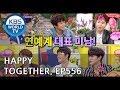 Happy Together I 해피투게더 - Jo Sungmo, Nam Woohyun, Kang Taeoh, Song Kang, etc ENG/2018.10.11