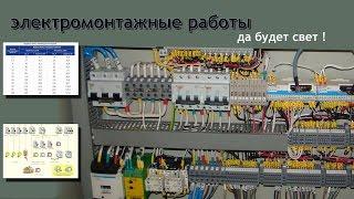 Электромонтажные работы. Монтаж электропроводки в квартире. Электромонтаж в Могилеве.(, 2016-09-16T20:44:52.000Z)