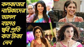 জেনে নিন কলকাতার নায়িকাদের প্রকৃত বয়স ও ছবি প্রতি কে কত টাকা নেন। Bangla Hot News ।