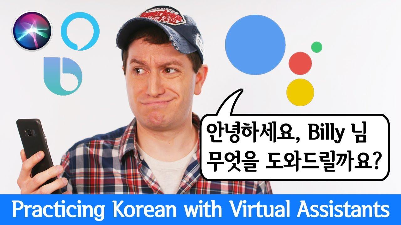 Can you practice Korean with Google/Alexa/Siri/Bixby?