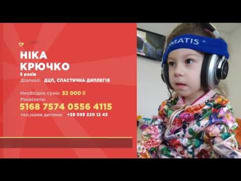 Ніка КРЮЧКО: дівчинка терміново потребує лікувальної реабілітації