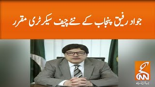 Jawad Rafique appointed new  Chief Secretary Punjab   GNN   24 April 2020