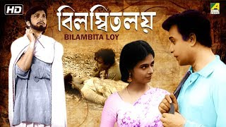 Bilambita Loy | বিলম্বিতলয় | Bengali Movie | Uttam Kumar, Supriya