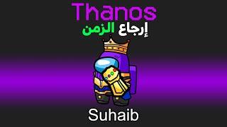 امونق اس بس انا ثانوس😈 (قوة إرجاع الزمن!)⏱️ - Among Us Thanos