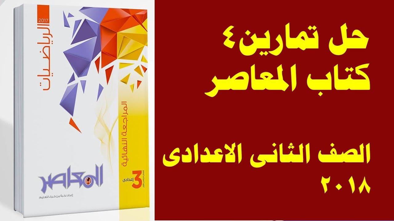 حل تمارين كتاب الرياضيات للصف الثالث الثانوي الصناعي