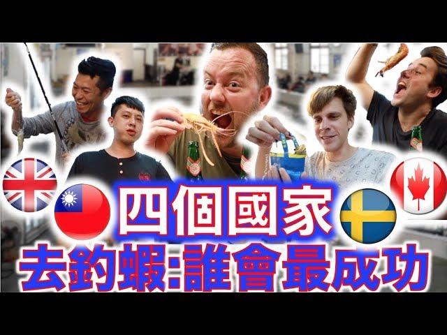 四個國家去釣蝦:誰會最成功?4 NATIONALITIES go SHRIMPING!