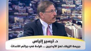 د. تيسير إلياس - جريمة الزرقاء تهز الأردنيين ... قراءة في جرائم الأحداث