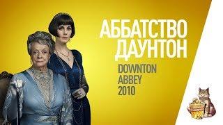 EP33 - Аббатство Даунтон (Dowtown Abbey) - Запасаемся попкорном
