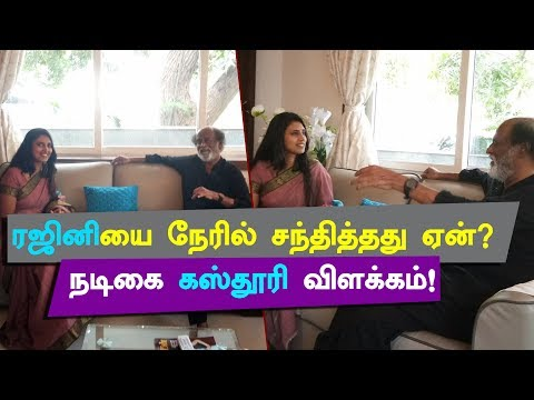 Why did meet Rajinikanth? Actress Kasthuri explains