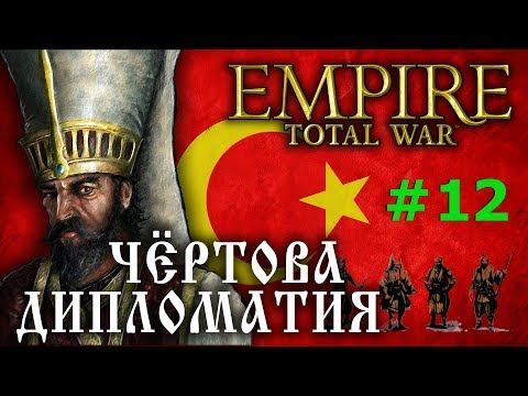 Empire:Total War - Османская Империя №12 - Чёртова дипломатия
