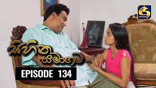 SIHINA SAMAGAMA Episode 134 ||''සිහින සමාගම'' || 04th December 2020 Thumbnail