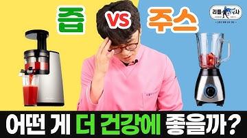 믹서기 vs 착즙기 약사의 선택은? 영양학적 차이가 있다!