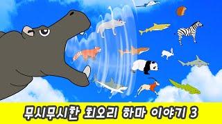 한국어ㅣ무시무시한 회오리 하마 이야기 3, 동물 만화영화, 어린이 다이어트, 동물이름 맞추기ㅣ꼬꼬스토이