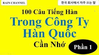 P1-100 Câu Tiếng Hàn Trong Công Ty Hàn Quốc Cần Nhớ-Học Tiếng Hàn -Từ Vựng Tiếng Hàn Sơ Cấp online