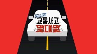 18th_한문철의 교통사고 몇대몇 (13~17회) thumbnail
