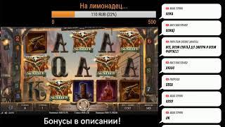 Стрим казино 53 с 50р. Розыгрыш подписчикам. занос