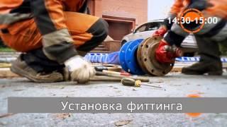 видео Санация трубопроводов