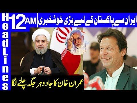 Good News from Iran | Headlines 12 AM | 10 March 2019 | Dunya News