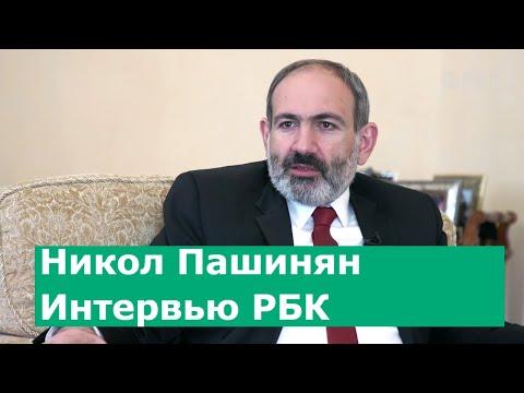 Никол Пашинян о