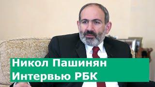Никол Пашинян о Путине, деньгах и социальных сетях